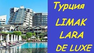 Турция. LIMAK LARA DE LUXE 5* (Лимак Лара Делюкс отель 5*)