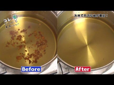 【コレ天】お米で天ぷら油が復活! (Việt Sub)