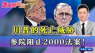 川普 对共和党 死亡威胁!参院阻止2000法案!《洛城情报站》第317期Dec 29, 2020 - YouTube