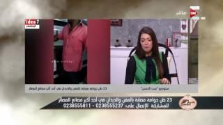 ست الحسن: بالفيديو .. ضبط 23 طن جوافة مصابة بالعفن والديدان داخل مصنع عصائر بالإسماعيلية