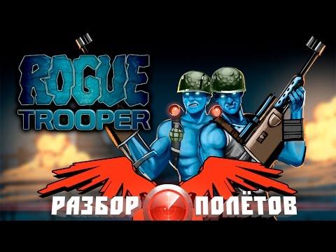 Разбор полётов. Rogue