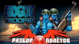 Разбор полётов. Rogue Trooper