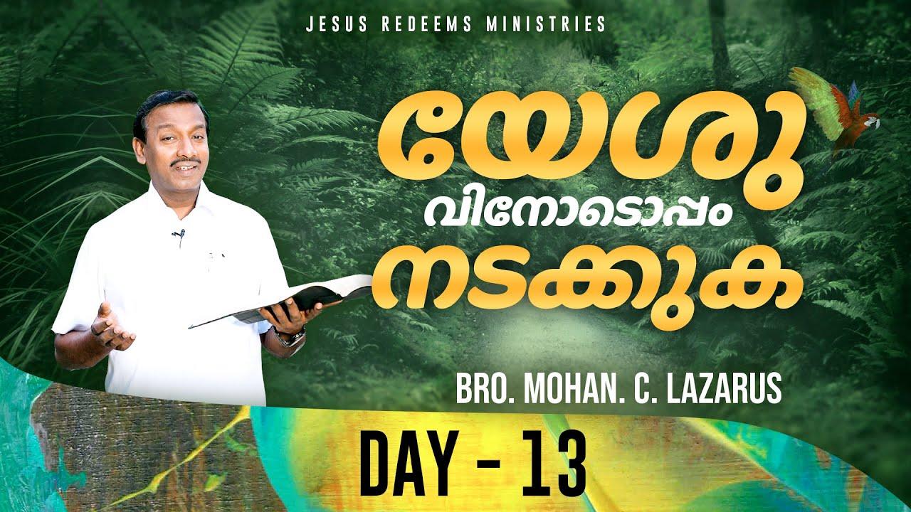 യേശുവിനോടൊപ്പം നടക്കുക   യിരേമ്യാവു 33:11   സഹോദരൻ മോഹൻ സി. ലാസറസ്    ജൂൺ 13