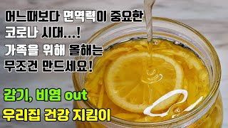 [레몬생강청] 천연 면역증강제! 지금 만들어야 겨울 내…