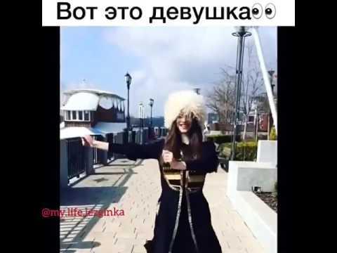 Кавказская девушка танцует лезгинку!