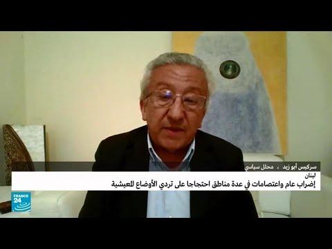 لبنان: إضراب عام واعتصامات بدعوة من الاتحاد العمالي احتجاجا على تردي الأوضاع المعيشية  - نشر قبل 18 ساعة