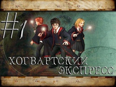 """Гарри Поттер и узник Азкабана - Прохождение: """"Хогвартский ..."""