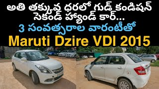 Maruti Suzuki Swift Dzire 2015 VDI BSIV Review in Telugu || Second Hand Car || AutoWorld Telugu