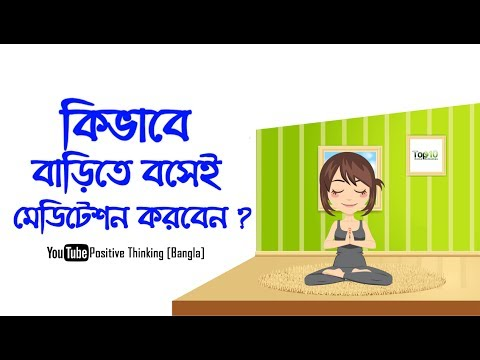 Process of Meditation at Home for Beginners| Positive Thinking [Bangla] | Motivational Video