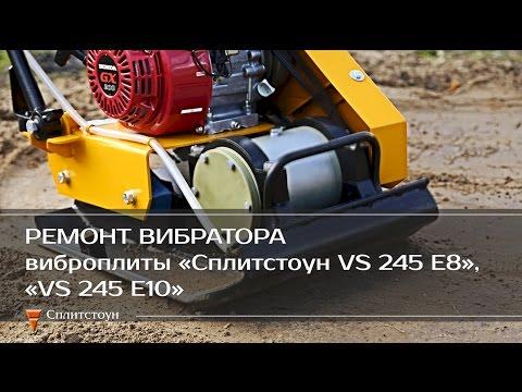 Ремонт вибратора виброплиты СПЛИТСТОУН VS-245 E8