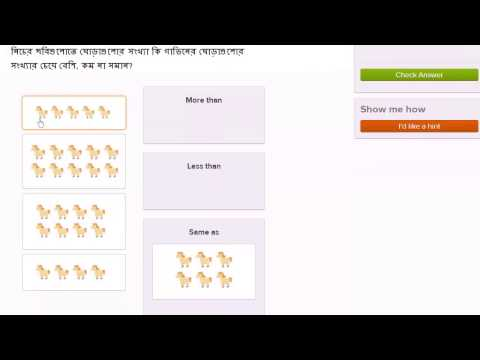 Comparing Numbers Of Objects | Counting | Early Math | Khan Academy Bangla