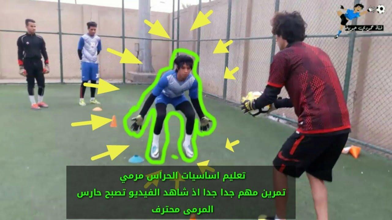 حراس المرمى كرة القدم