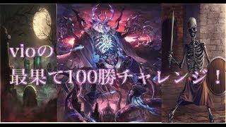 【ネクロ7614勝】【Shadowverse】vio gaming:最果て使って100勝目指す【最終夜】