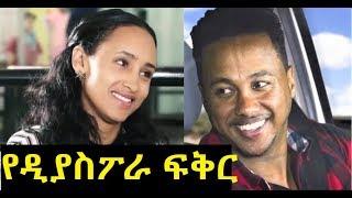 የዲያስፖራ ፍቅር ሙሉ ፊልም Ye Diaspora Love Ethiopian film 2019