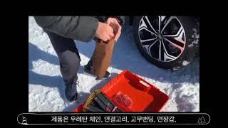 [오토크로바] 우레탄 스노우 체인 간편 장착법!