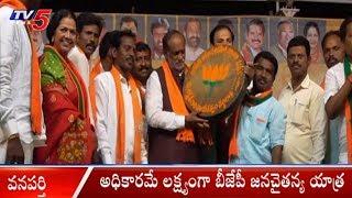 BJP Jana Chaitanya Yatra At Wanaparthy In Mahbubnagar   TV5 News