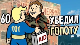 Fallout 4 Прохождение На Русском 60 УБЕДИЛ ГОПОТУ