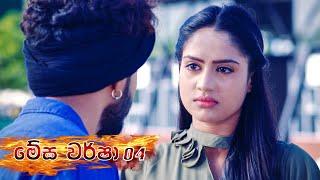 Megha Warsha   Episode 04 - (2021-03-09)   ITN Thumbnail
