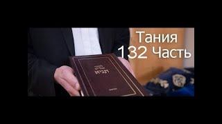 Тания 132 Урок Тания3 Игерет аТшува перек 01 2