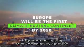 <span class='as_h2'><a href='https://webtv.eklogika.gr/i-stratigiki-tis-ee-gia-tin-enopoiisi-toy-energeiakoy-systimatos-kai-gia-to-ydrogono' target='_blank' title='Η στρατηγική της ΕΕ για την ενοποίηση του ενεργειακού συστήματος και για το υδρογόνο'>Η στρατηγική της ΕΕ για την ενοποίηση του ενεργειακού συστήματος και για το υδρογόνο</a></span>