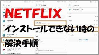 NETFLIX(ネットフリックス)がインストールできない時の解決手順(HuaweiP20Pro《CLT-L29》)