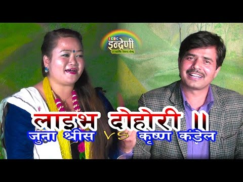नयाँ सालमा नयाँ जोडि भेटाउदा, जुना श्रीस र कृष्ण कंडेल मख्खपर्दै दोहोरी गाए।०७४.०१.१२ \\ Live Dohori
