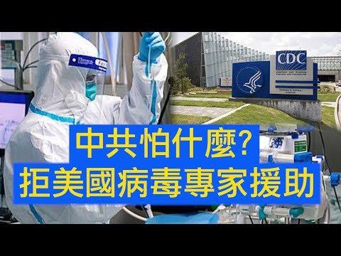 江峰:武汉肺炎最新消息: 中共拒绝美国疾控中心CDC援助控制新冠状病毒 背後不可告人的阴谋 美国撤侨抵安大略机场微信谣言华人恐惧