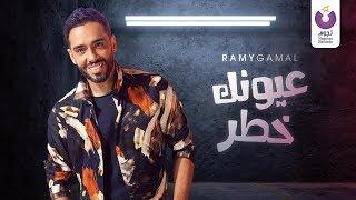 Ramy Gamal – Oyounak Khatar (Official Lyrics Video)   (رامي جمال– عيونك خطر (كلمات