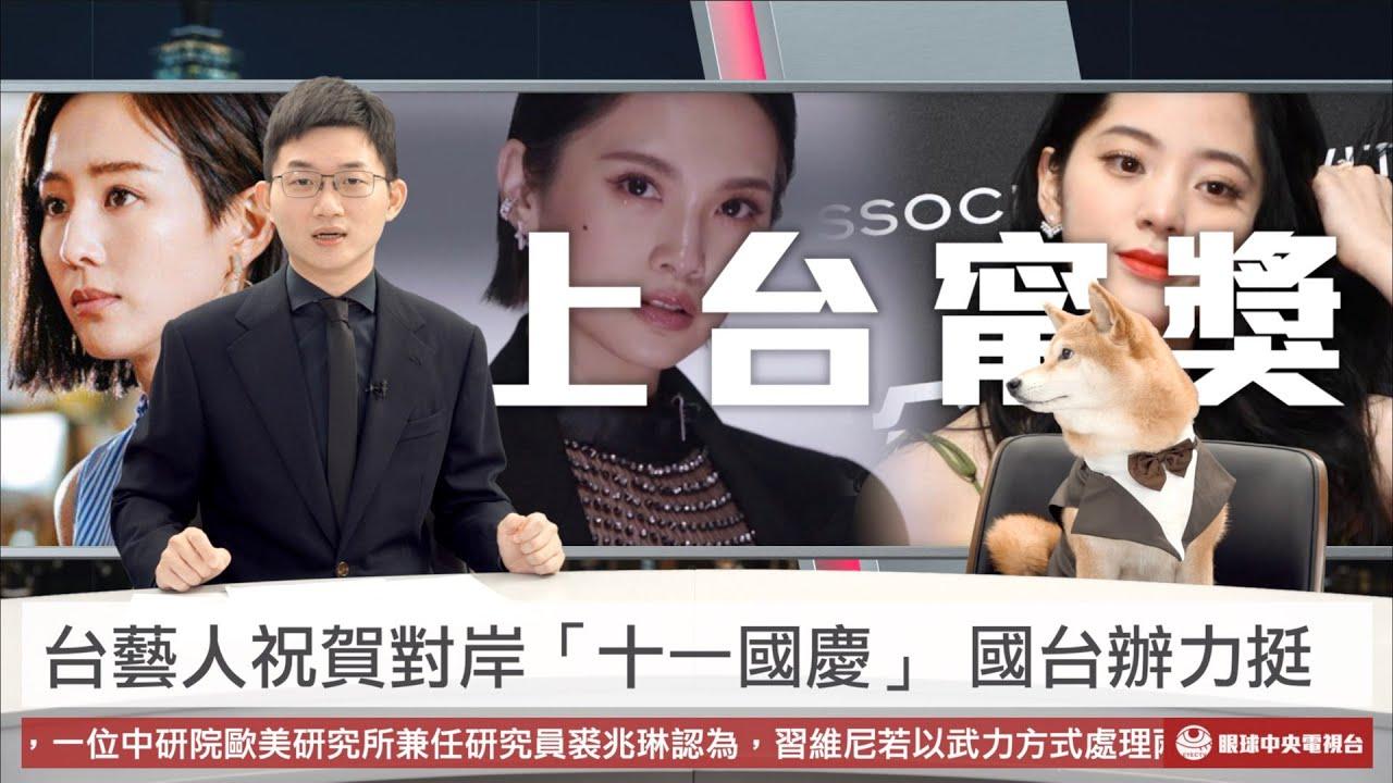 【央視一分鐘】國台辦力挺台灣藝人慶祝「十一」 鄭麗文自認曾是台獨基本教義派 眼球中央電視台