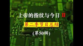 """(第II季)上帝的指纹与今日第50辑  Session 50 of """"God's Fingerprint & Today(II)"""" 祝健牧师 Pastor Zhu 11/02"""