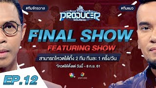 EP.12 | The Producer นักปั้นมือทอง | Final Featuring Show | 8 ก.ย. 61 [FULL]