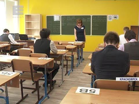 Первый день сдачи единого государственного экзамена