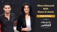 Mena Massoud With Mona El shazly - الحلقة الكاملة مع بطل فيلم علاء الدين العالمي المصري مينا مسعود
