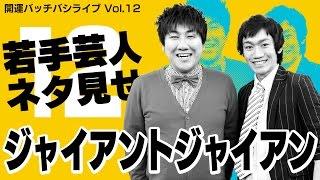 若手芸人お笑いライブ『開運バッチバシライブ Vol.12』のネタ動画 http:...
