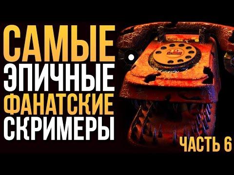 САМЫЕ ЭПИЧНЫЕ ФАНАТСКИЕ СКРИМЕРЫ - 6 ЧАСТЬ! (SISTER LOCATION and FNAF4)