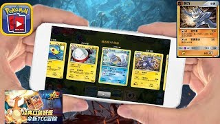 New Pokèmon Rip-Off || Pokèmon Trading Card Game Online For Android!!