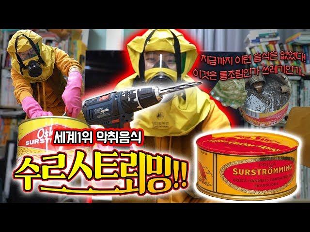 세계에서 제일  냄새가 심하다는 수르스트뢰밍 캔을 오픈해보았습니다! - 허팝 (Surströmming challenge)
