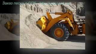 видео Где купить песок с доставкой в Санкт-Петербурге (в Санкт-Петербурге)
