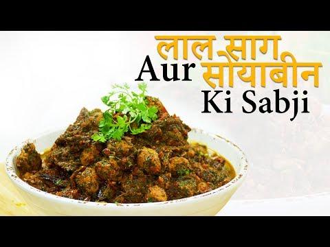 Lal Saag Aur Soyabean ki Sabji | Lunch recipe| Sag recipe | Chef Harpal Singh Sokhi