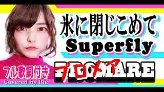 アニメ映画『プロメア』ED 氷に閉じこめて / Superfly 【フル歌詞付き】promare Full Cover