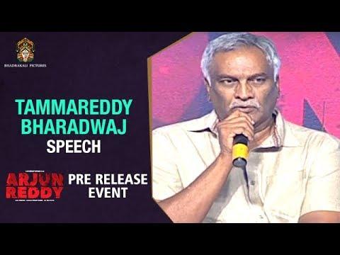 Tammareddy Bharadwaj Speech | Arjun Reddy Pre Release Event | Vijay Deverakonda | #ArjunReddy
