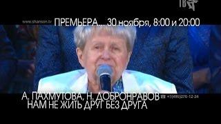 ПРЕМЬЕРА! Александра ПАХМУТОВА и Николай ДОБРОНРАВОВ - НАМ НЕ ЖИТЬ ДРУГ БЕЗ ДРУГА...