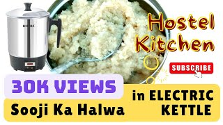 How to make Sooji ka halwa using Electric kettle | Hostel Hacks | college student bachelor recipe