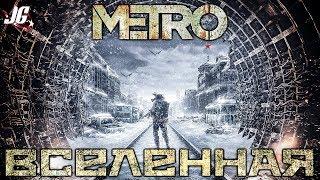 ВСЁ О ВСЕЛЕННОЙ МЕТРО 2033 - 2035 - ИСХОД (METRO EXODUS)