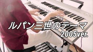 ルパン三世'80(2005 Version)をエレクトーンで演奏しました。 楽譜の指...