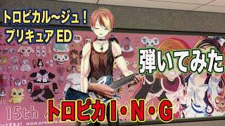 トロピカル~ジュ!プリキュア ed 「トロピカ I・N・G」ギターで弾いてみた GuitarCover【Vtuber】 弦谷カン 【バーチャルギタリスト】