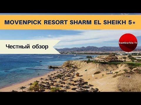 Честные обзоры отелей Египта: MOVENPICK RESORT SHARM EL SHEIKH NAAMA BAY 5*