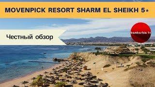 Честные обзоры отелей Египта MOVENPICK RESORT SHARM EL SHEIKH NAAMA BAY 5