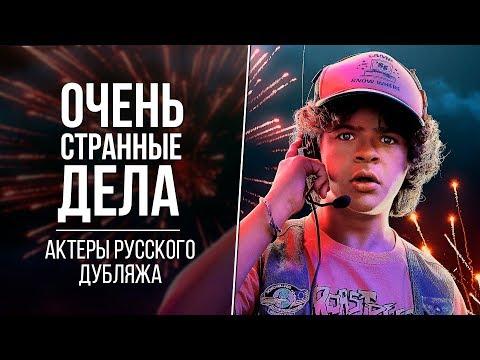 «Очень странные дела» (3 сезон) — Актеры русского дубляжа / Stranger Things 3 (2019)