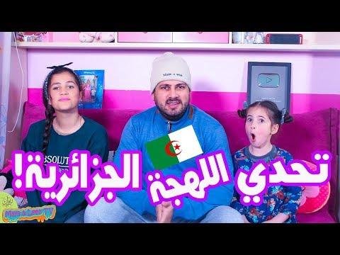 تحدي اللهجة الجزائرية بين عمر و مايا و لين الصعيدي 🇩🇿 😍 thumbnail